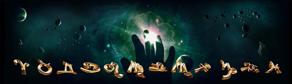 гороскопы, эзотерика, руны, магия, гадания, сонники...